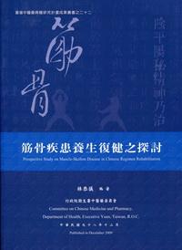 筋骨疾患養生復健之探討(中醫藥典籍研究成果22)