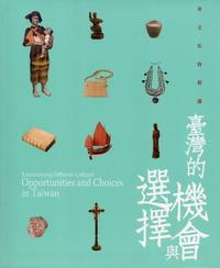 異文化的相遇-臺灣的機會與選擇(精)