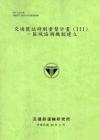 交通號誌時制重整計畫(III)-區域協調機制建立(99淺綠)