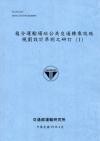 複合運輸場站公共交通轉乘設施規劃設計準則之研訂(I)(99淺藍)