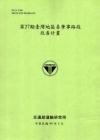 第27期臺灣地區易肇事路段改善計畫(99淺綠)