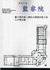國定古蹟監察院舊大樓西翼二樓防火隔間改善工程工作報告書