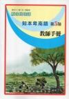 知本卑南語教師手冊第5階