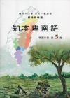 知本卑南語學習手冊第5階 [附光碟]