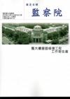 國定古蹟監察院舊大樓屋面修復工程工作報告書