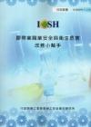 膠帶業職業安全與衛生危害改善小幫手(99-T-110)