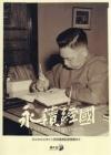 永續經國-蔣故總統經國先生百年誕辰紀念特展圖錄