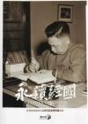 永續經國-蔣故總統經國先生百年誕辰紀念特展圖錄 [日文版]