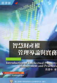 智慧財產權管理導論與實務(培訓學院教材62)