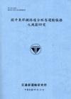 提升東部鐵路複合旅客運輸服務之規劃研究 [藍灰色]