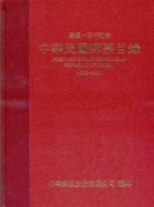 中華民國郵票目錄(建國一百年版)]精裝]