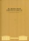 國立臺灣歷史博物館典藏管理與保存維護手冊-附光碟