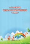 九十九年臺閩地區兒童及少年生活狀況調查報告-少年報告書 [附光碟]