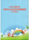 九十九年臺閩地區兒童及少年生活狀況調查報告-兒童報告書 [附光碟]