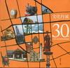 文化行旅-30個產業文化資產的感動地圖(軟精裝)