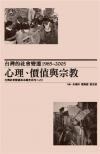 第29期臺灣地區易肇事路段改善計畫 (101淺綠)