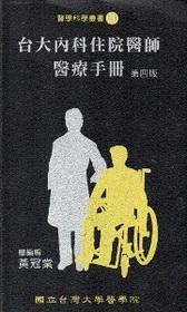 台大內科住院醫師醫療手冊-第四版 [軟精裝]