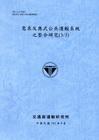 需求反應式公共運輸系統之整合研究(3/3)[101藍灰]