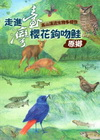 走進臺灣櫻花鉤吻鮭原鄉-高山溪流生物多樣性