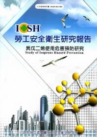 異戊二烯使用危害預防研究 101白S302