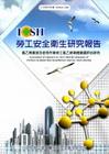 金屬表面處理業安全衛生和節能整合性輔導技術建立(二) 101白A304