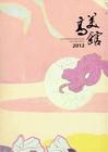 高美館2012[附光碟]