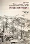 北圻回憶錄-清法戰爭與福爾摩沙1884-1885 [精裝]