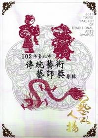 臺北市傳統藝術藝師獎專輯102年 [附光碟]