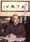 蔣中正與民國政治II-蔣中正研究論文選輯2 [軟精裝]