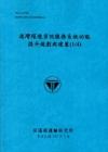 港灣環境資訊服務系統功能提升規劃與建置(1/4)[103藍]