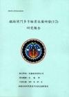 鐵路閘門多卡驗票設備研發(1/2)研究報告