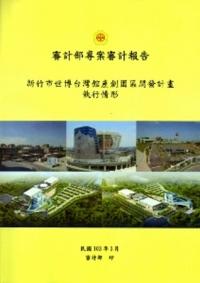 勞動檢查員化工廠檢查專業訓練規劃研究(二) 102藍S303