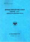 港灣海氣象環境資訊整合及統計分析研究(1/4)─港灣海氣象資料品質檢核與統計分析(1/4)[103藍]