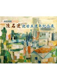美術瑰寶-陳石連逝世五週年油畫紀念展