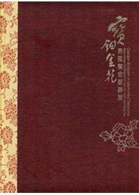 寶鈿金花:惠風閣金銀器展[精裝]
