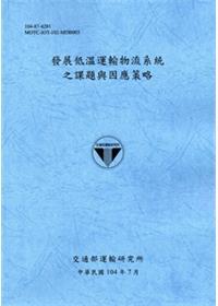 發展低溫運輸物流系統之課題與因應策略[藍灰]
