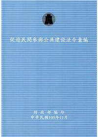 促進民間參與公共建設法令彙編(105年版)