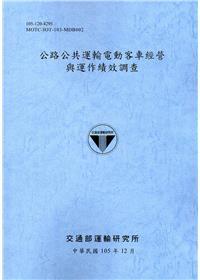 公路公共運輸電動客車經營與運作績效調查[105藍灰]