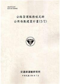 公路貨運服務碳足跡公用係數建置計畫(2/2)[106灰]