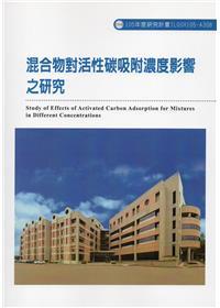 混合物對活性碳吸附濃度影響之研究ILOSH105-A308