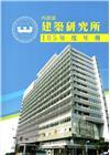內政部建築研究所105年度年報