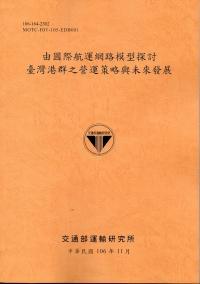 由國際航運網路模型探討臺灣港群之營運策略與未來發展(106銘黃)