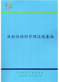放射性物料管理法規彙編﹝第七版﹞
