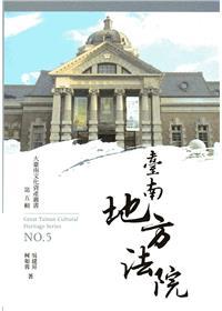 臺南地方法院