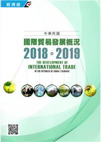 中華民國國際貿易發展概況(2018-2019)