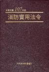 消防實用法令107年版[軟精裝]