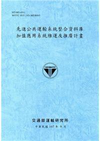 先進公共運輸系統整合資料庫加值應用系統維運及推廣計畫[107藍灰]