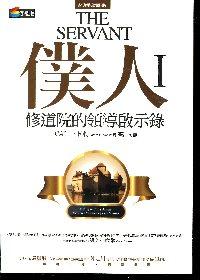 僕人I:修道院的領導啟示錄[2010年9月/2版]