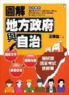 圖解地方政府與自治[1版/2008年1月/3PA1]