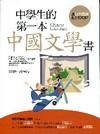 中學生的第一本中國文學書[3AD3]
